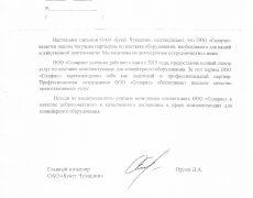 ОАО Букет Чувашии